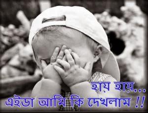 Bangla New Funny Facebook Comment