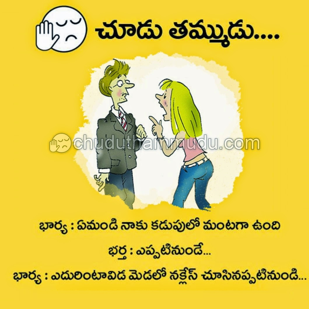 telugu funny archives funny comment pictures download