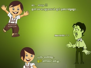 Tintumon malayalam scraps funny comment pictures download tintumon malayalam scraps altavistaventures Gallery