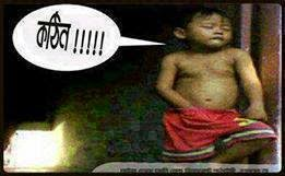 Kid Comment In Bengali