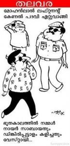 Thalavara Malayalam Cartoon Joke