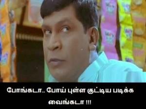 Pongada Poi Pulla Kuttiya Padika Vainkada!!!