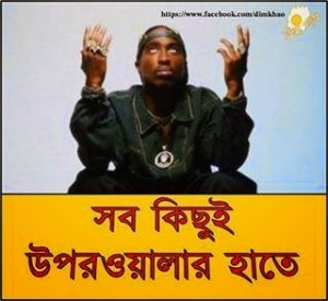 Facebook Bengali Comment Picture
