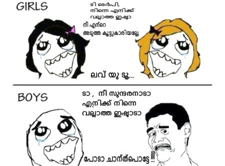 Malayalam jokes archives funny comment pictures download malayalam joke boys vs girls thecheapjerseys Image collections