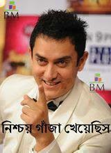 Aamir Khan Funny Comment
