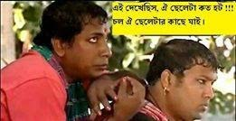 Bangla Photo Comment Image