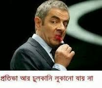 Funny Photo Coments Bangla