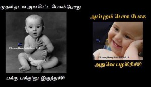 Baby Comment In Tamil