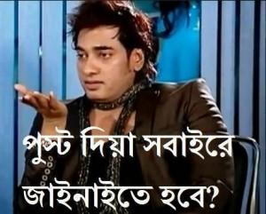 Bangla Comedy Photo Comment