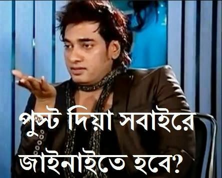 Bangla Comedy Photo Comment