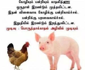 Funny Love Story In Tamil