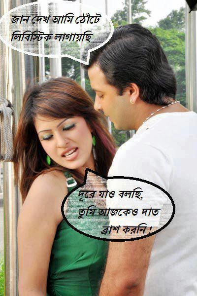 Funny Comedy Image In Bangla