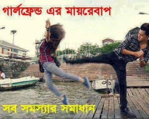 Bangla Funny picture Comment