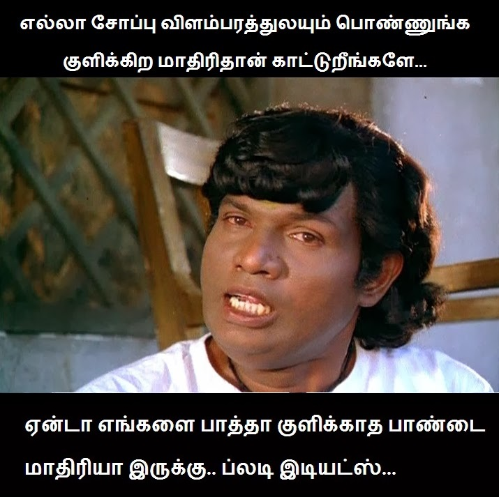 Bloody Idiots Goundamani Dialogue