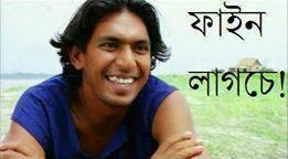 Bengali Best Comment Photo
