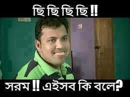 Funny Bangla Facebook Comments