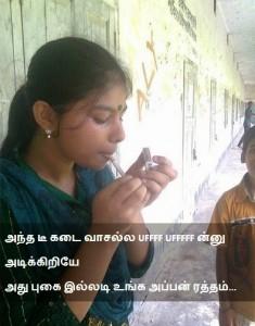 Girl Smoking Cigarette Tamil Funny Line