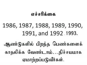 Warning Tamil Funny Pic