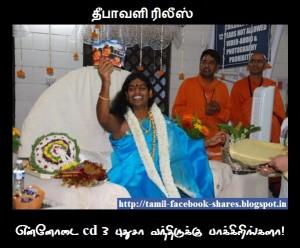 Diwali Release Nithyananda Funny