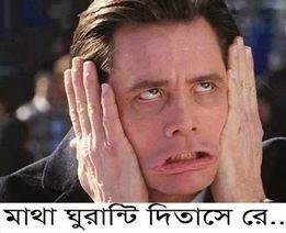 Bengali Funny Fb Pics