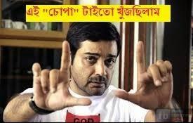 Bangla Photo Comment New