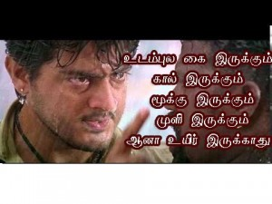 ajith punch dialouge