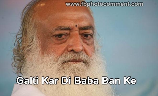 Galti Kar Di Baba Ban Ke Picture Comment