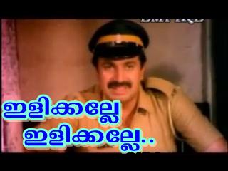 Ilikkalle Ilikalle Malayalam Funny
