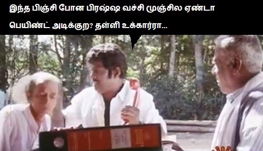Goundamani Dialogue Funny In Tamil