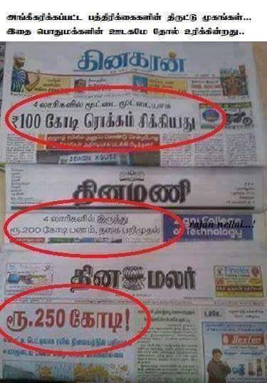tamilnaadu oodagankal
