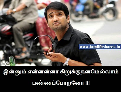 Sathanam Kirukuthanam Fb comment Picture