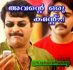 Mammootty Ivandre Oru Comment