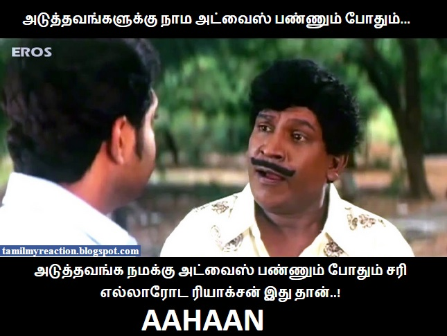 Vadivelu Aahaan Reaction