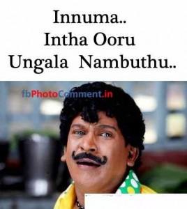 Innuma Intha Ooru Ungala Nambuthu