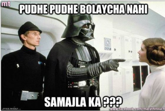 Pudhe Pudhe Bolaycha Nahi Samajla Ka