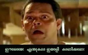 Eshoye Enthakramama Iyalee Kankikkane
