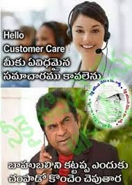 Customer Care Jokes In Telugu