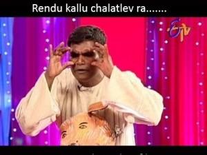 Rendu Kallu Chalatlev Ra Telugu Funny