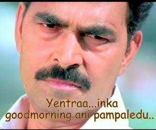 Yentraa Inka Good Morning Ani Pampaledu