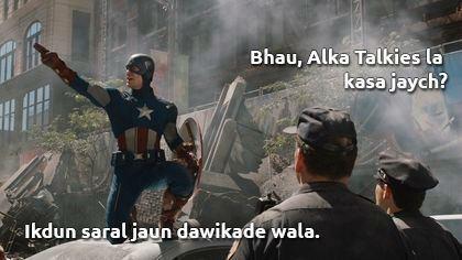 Bhau Alka Talkies La Kasa Jaych