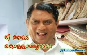 Nee Aalu Kollamalloda Malayalam Funny