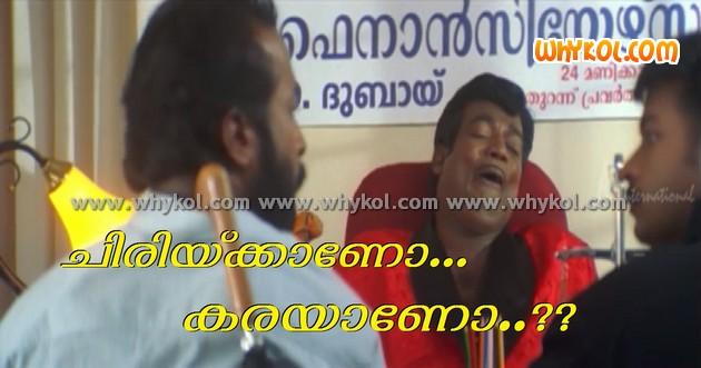 Sirikaanoo Karayaanoo Salim Kumar Comedy