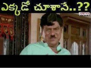 Ekado Chusane Telugu Photo Comment