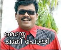 Aiyya Chammi Poi - Jagadish Comment