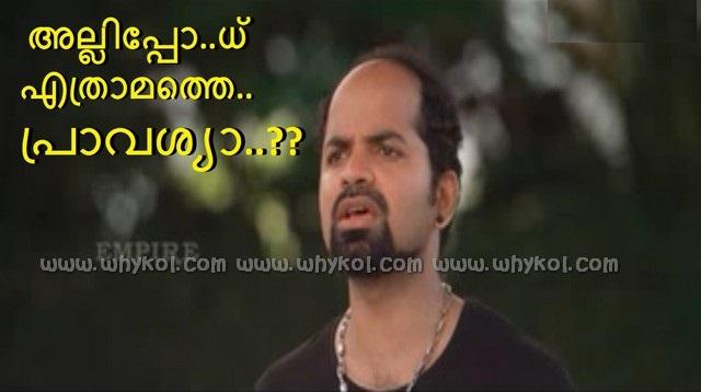 Ethramathe Photo Comment In Malayalam