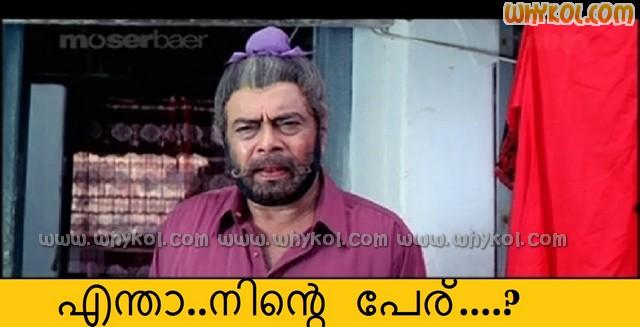 Entha Nintre Peru Malayalam Funny