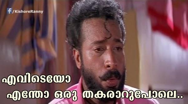 Eviteyo Entho Malayalam Funny