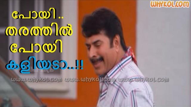Tharathil Poyi Kaliyada Mammootty Comment
