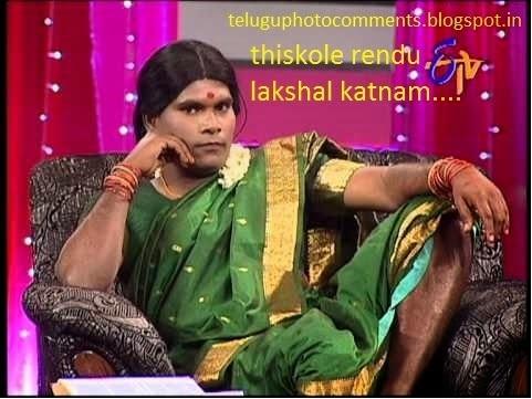 Thiskole Rendu Lakshala Katnam