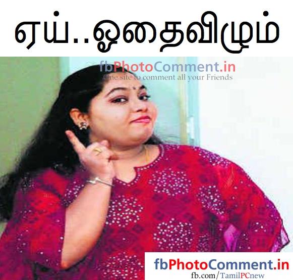Aii Othaivilum Actress Aarthi Photo Funny
